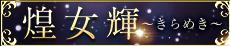 煌女輝(きらめき)