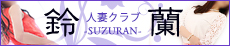 人妻クラブ 鈴蘭  〜スズラン〜