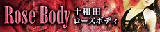 十和田RoseBody  -ローズボディ-