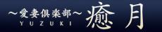 〜愛妻倶楽部〜癒月(ゆづき)