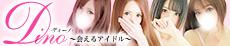 ディーノ 〜会えるアイドル〜