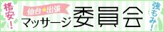 仙台出張マッサージ委員会