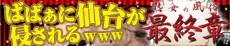 熟女の風俗最終章 仙台店