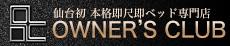 OWNER'S CLUB -オーナーズクラブ- 本格即尺・即ベッド専門