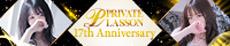 PRIVATE LESSON -プライベート レッスン-