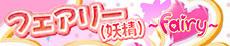 フェアリー(妖精)〜Fairy〜