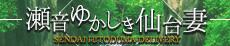 瀬音ゆかしき仙台妻(六丁の目・多賀城)