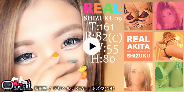 REAL(リアル)「シズク」の風俗動画