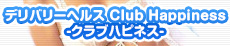 デリバリーヘルス Club Happiness -クラブハピネス-