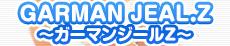 GARMAN JEAL.Z 〜ガーマンジールZ〜