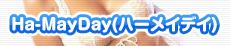 Ha-MayDay(ハーメイデイ)