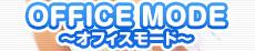 OFFICE MODE〜オフィスモード〜