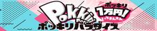 ポッキリパラダイス 山形・新庄・米沢